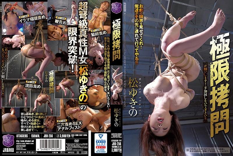 JBD-256 Yukino Matsu Extreme BDSM