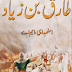 Tariq Bin Zayad - Urdu Books On Muslims Personalities
