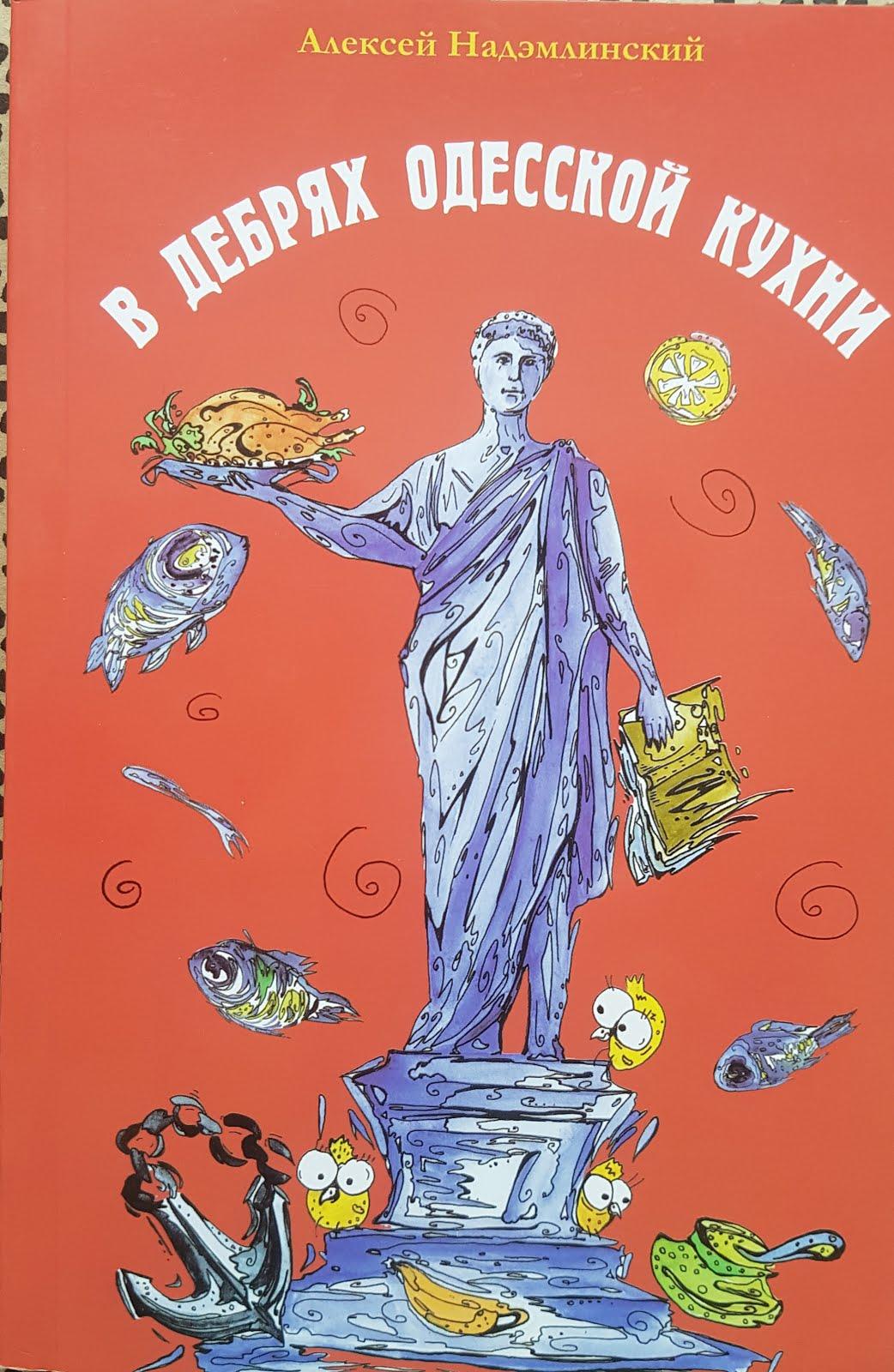"""Мои книги - """"В дебрях одесской кухни"""""""
