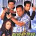 Trí Dũng Song Hùng - Vigilante Force (TVB 2003)