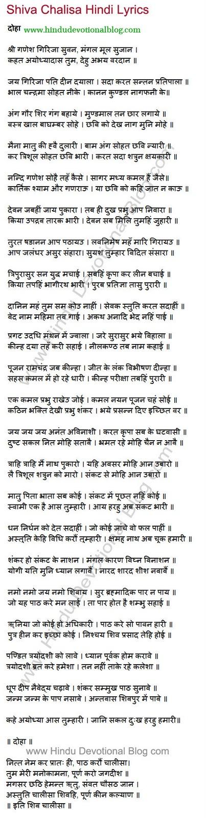 Shiv Chalisa Lyrics in Hindi & English (with Meaning ...