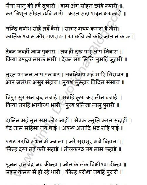 Shiv Chalisa By Ravindra Sathe with Hindi, English Lyrics ...