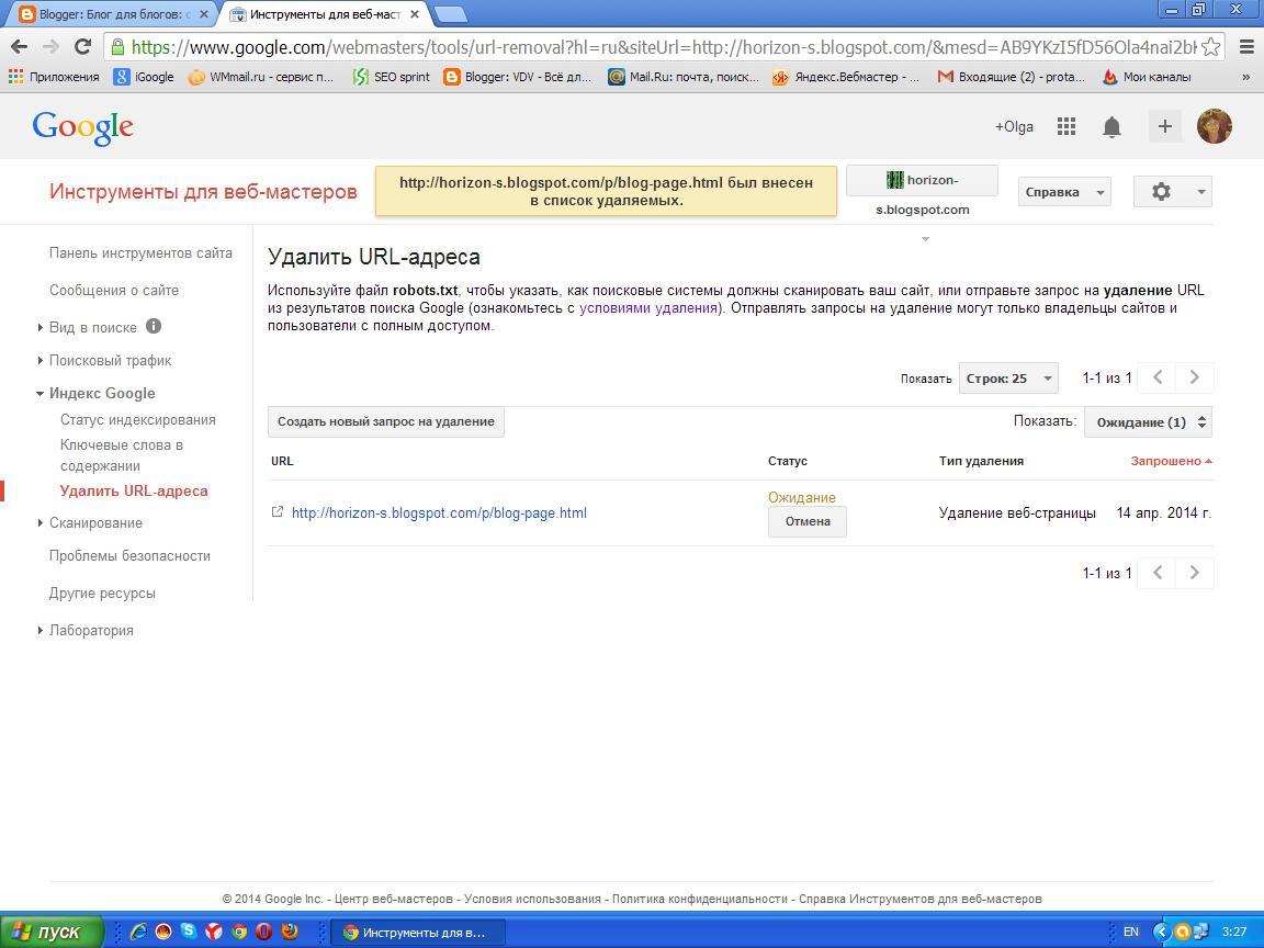 окно предупреждения о внесении URL в список удаляемых