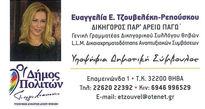 ΕΥΑΓΓΕΛΙΑ Ε.ΤΖΟΥΒΕΛΕΚΗ - ΡΕΠΟΥΣΚΟΥ