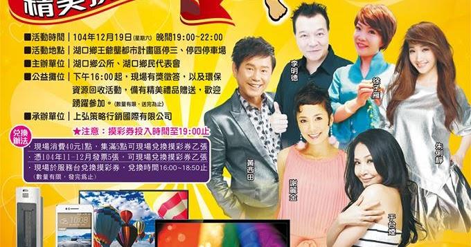 五月天巡迴感恩演唱會明天就要在新竹縣政府登場嘍 @ 金華苑 …_插圖