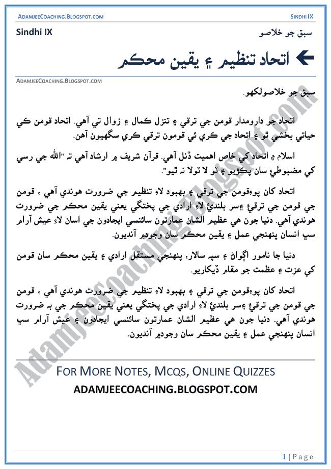 ittehad-tanzeem-aur-yaqeen-muhkam-sabaq-ka-khulasa-sindhi-notes-for-class-9th