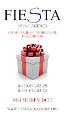 """Праздничное агентство """"FIESTA"""""""