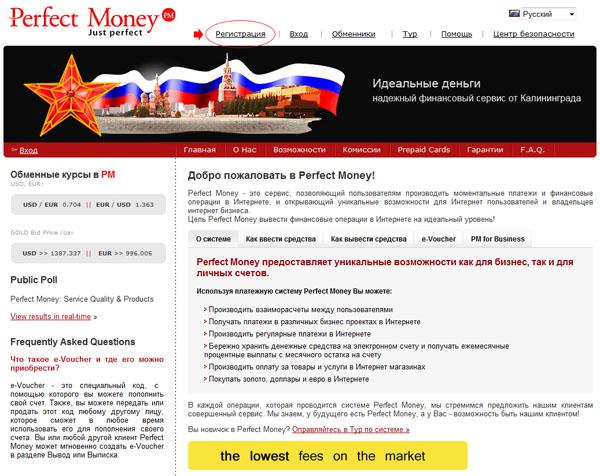 Создать кошелек перфект мани официальный сайт