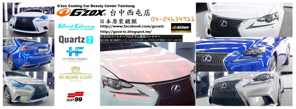 GZOX 日本頂級汽車鍍膜-台中西屯店 台中鍍膜授權施工中心 鍍膜領導品牌 Gzox Coating Car Center Taichung