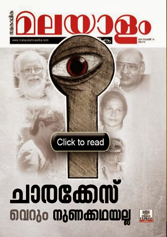 http://epaper.malayalamvaarika.com/374663/Malayalam-Vaarika/14112014#dual/4/1