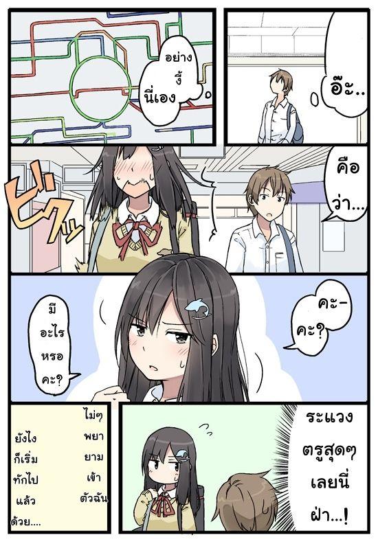 Itsuka, tanshoku no sora no shita ตอนที่ 1 TH แปลไทย