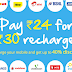 Get Rs.6 Discount on every Mobile Recharge !