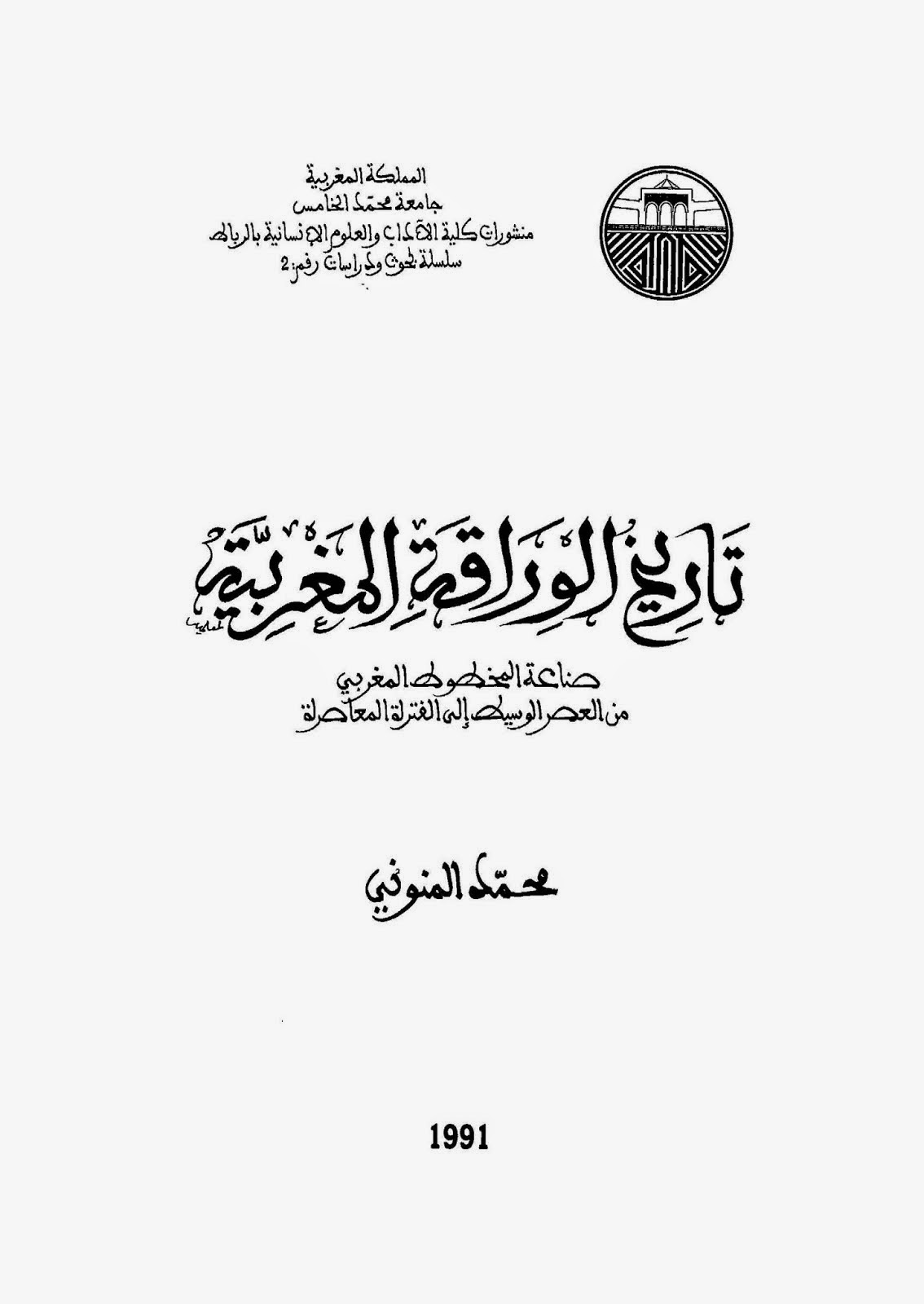 تاريخ الوراقة المغربية لـ الدكتور محمد المنوني