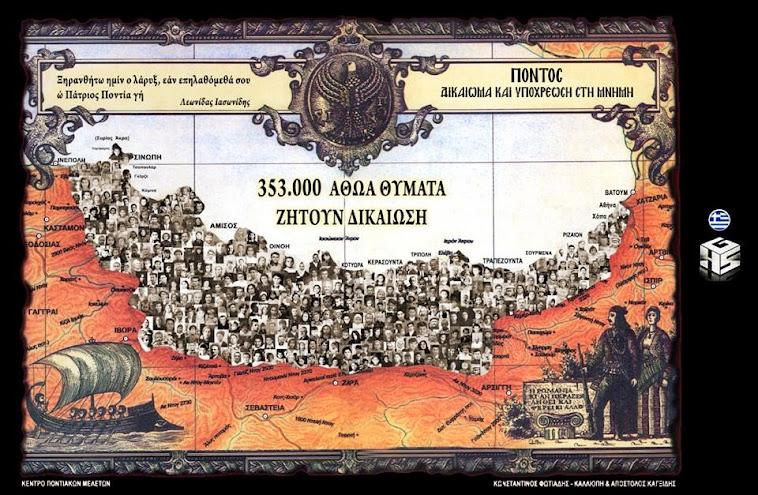 353.000 ΘΥΜΑΤΑ ΖΗΤΟΥΝ ΔΙΚΑΙΩΣΗ