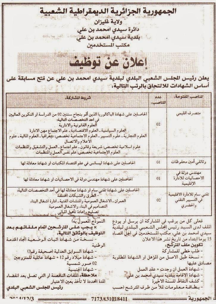 اعلان توظيف ببلدية سيدي امحمد بن علي غليزان
