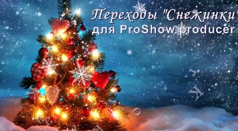 Transition Proshow Producer Merry Christmas From Katerinka K