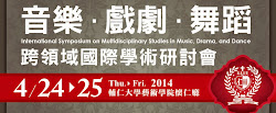 《音樂.戲劇.舞蹈》跨領域國際學術研討會