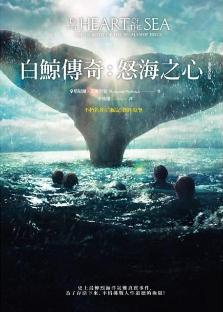 電影小說【白鯨傳奇:怒海之心(電影書衣版)】預購 哪裡買 預告 克里斯漢斯沃