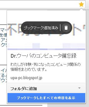 新しくなったブックマーク用のGUI