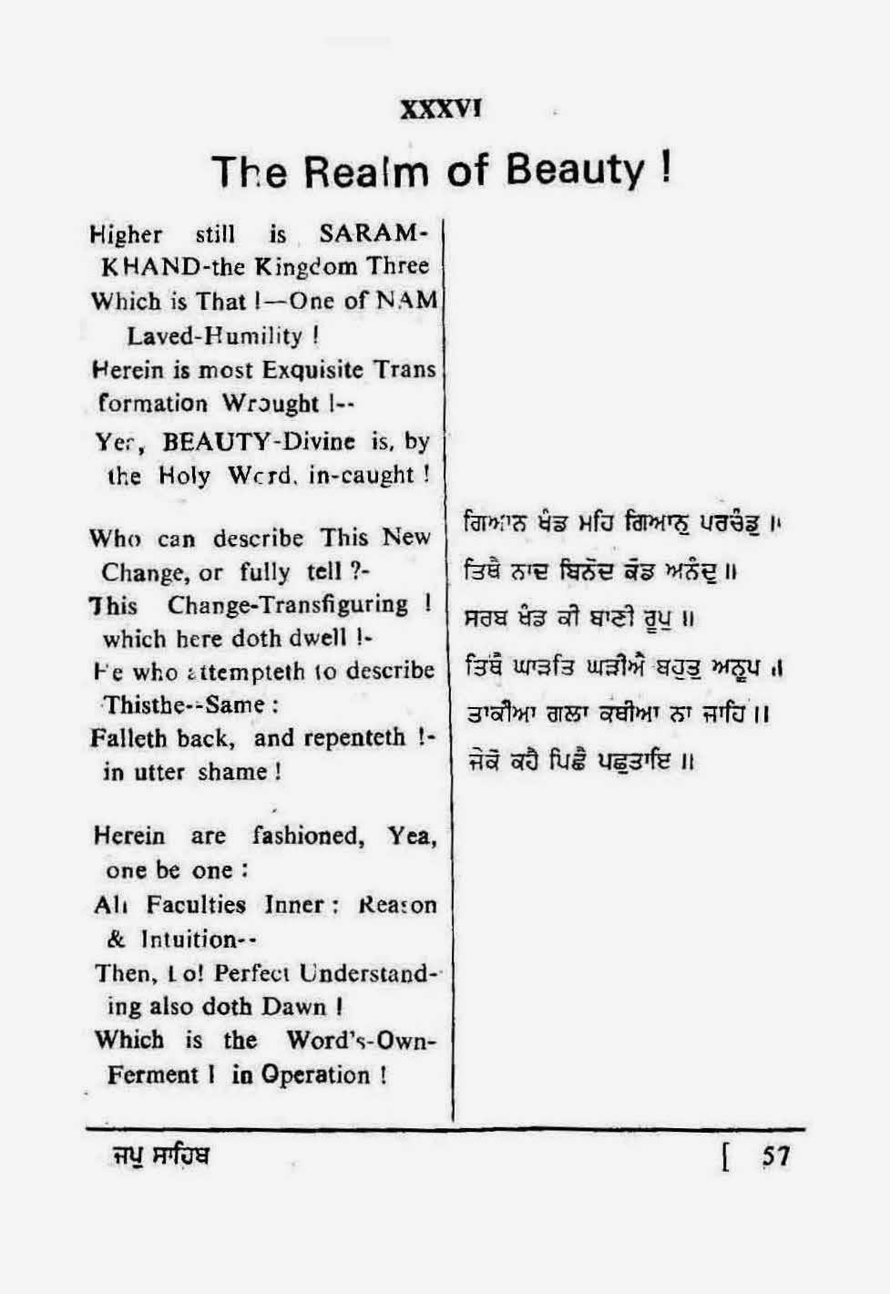 Sikh Digital Library The Japji Guru Nanak Dev S Master Key Holy