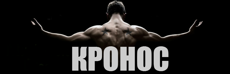 Комплекс Кронос - Фриилетикс (Freeletics) Тренировка