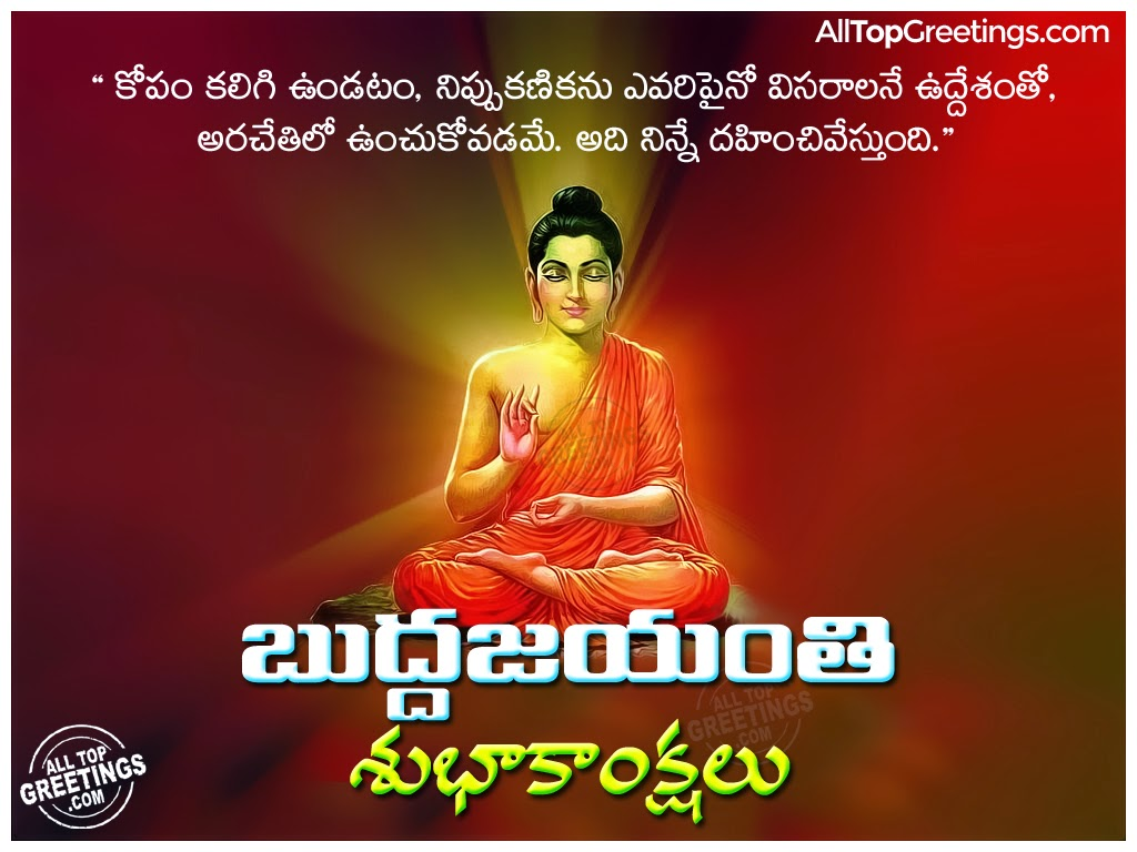 Telugu Buddha Purnima Greetings And Wishes All Top Greetings