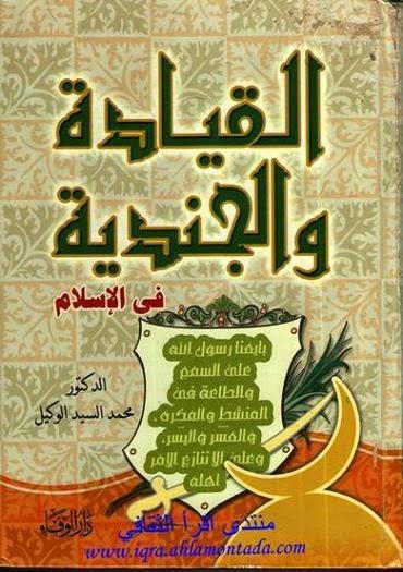 القيادة والجندية في الإسلام - محمد السيد الوكيل pdf