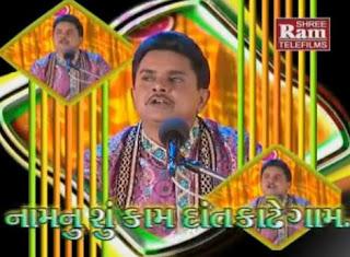 Naam Nu Shu Kaam Dant Kadhe Gaam Gujarati Jokes