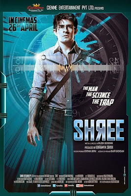 Shree 2013 full movie watch online