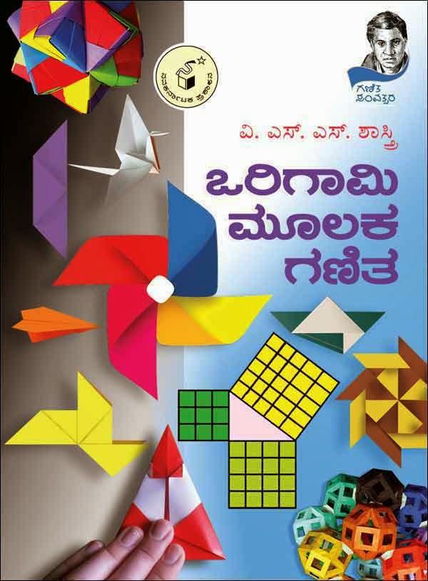 http://www.navakarnataka.com/origami-moolaka-ganita