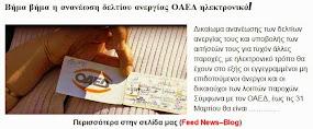 Βήμα βήμα η ανανέωση δελτίου ανεργίας ΟΑΕΔ ηλεκτρονικά!