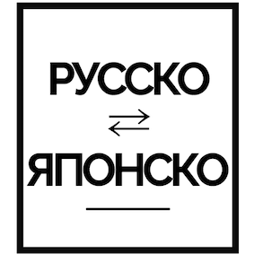 Русско⇄Японско