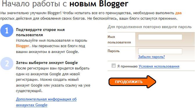миграция старых аккаунтов в новый blogger