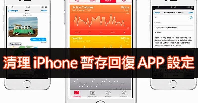 如何清理 iPhone 暫存和回復 APP 設定 - CacheClearer