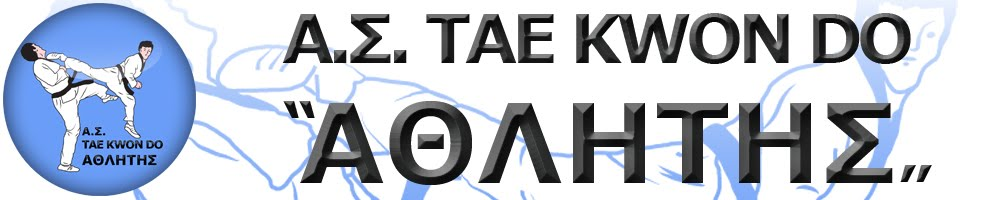 Α.Σ. TAEKWONDO ΑΘΛΗΤΗΣ