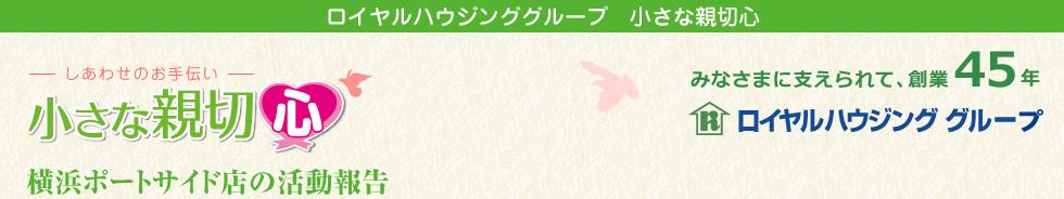 小さな親切心 ::横浜ポートサイド店::