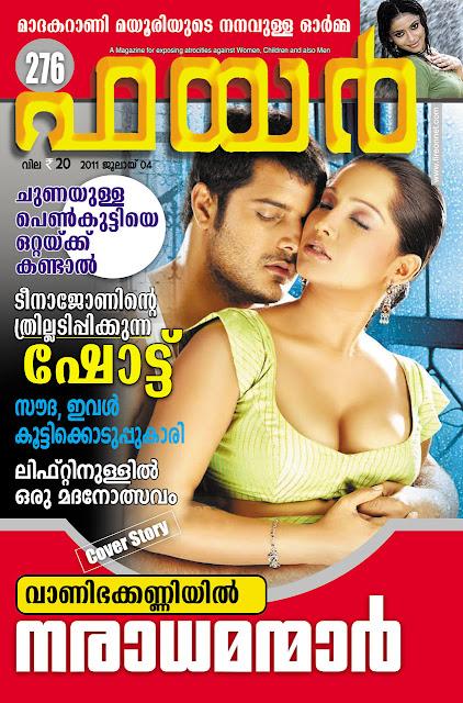 Malayalam Magazine - Fire magazine 276