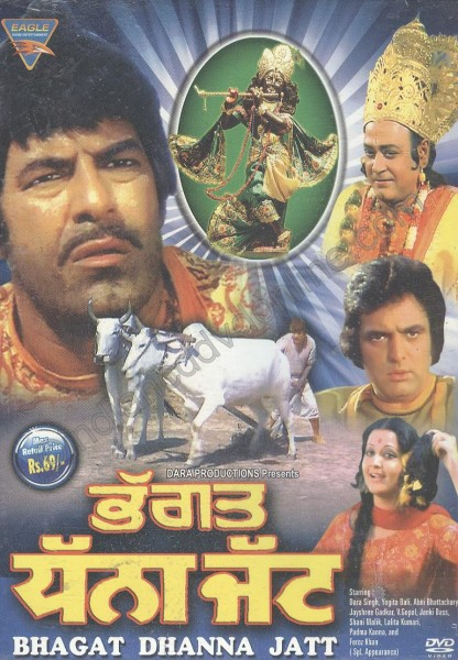 Poster Of Bhagat Dhanna Jatt (1974) Full Punjabi Movie Free Download Watch Online At worldfree4u.com