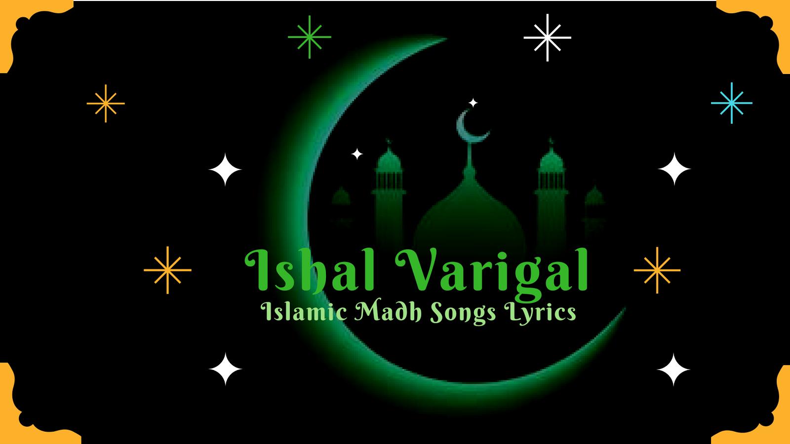 Ishal Varigal