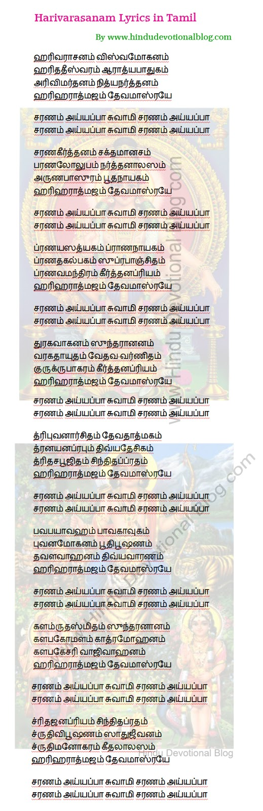 harivarasanam lyrics in Tamil language picture by Hindu devotional blog