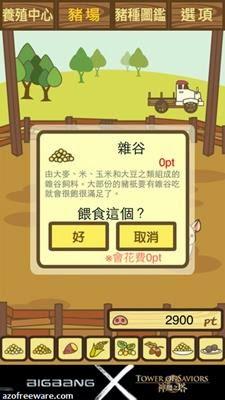 養豬場_04