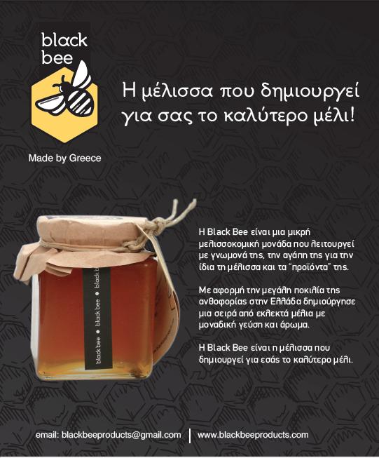 ΜΕΛΙ BLACK BEE