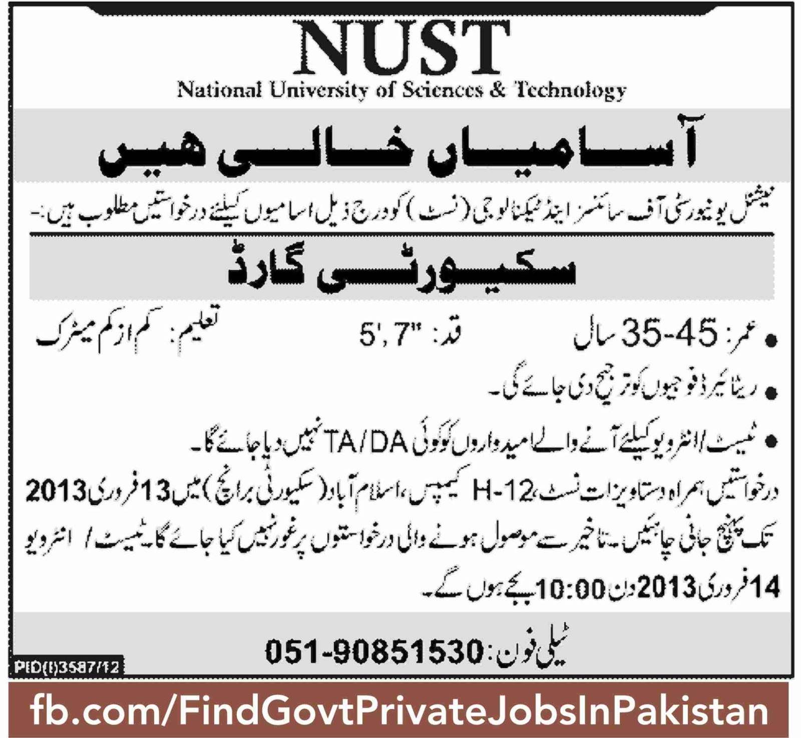 nust requried security guard