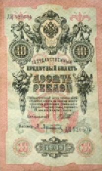 10 Rublos, billetes rusos de 1909