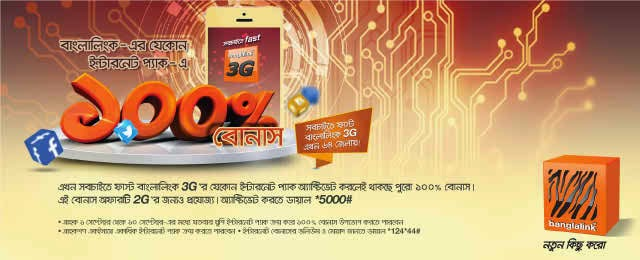 Banglalink 100% Internet Data Bonus Offer For 3G Packages