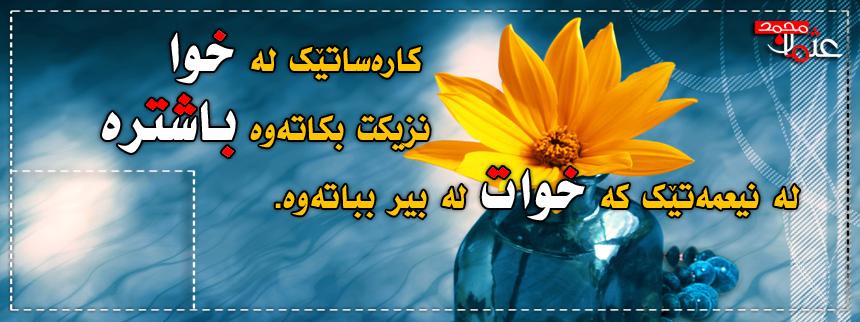 7 كهڤهری نایاب (دیزاین : عوسمان محمد )