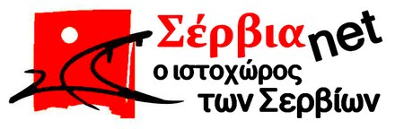 Σέρβιαnet - ο ιστοχώρος των Σερβίων