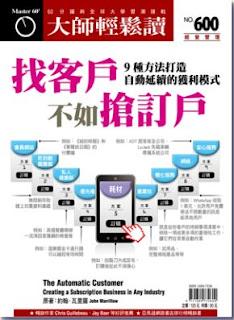 大師輕鬆讀電子報 - 20150731 - 1