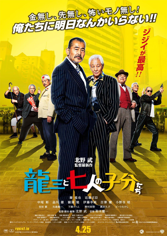Ryuzo e Seus Sete Capangas – Legendado (2015)
