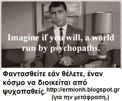 Η Ψυχοπαθητική Επιρροή